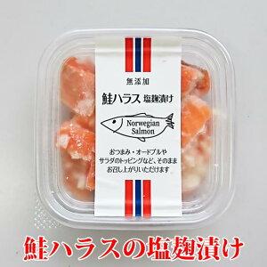 鮭ハラスの塩麹漬け 100g入り / サーモン / 生食