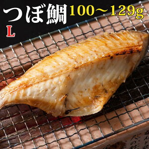 つぼ鯛フィレ 人気の高級干物 100〜130g / ひもの / 壷鯛