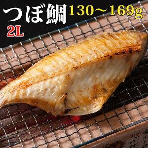 新物・つぼ鯛フィレ 人気の高級干物 (2L)130〜169g / ひもの / 壷鯛