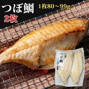 人気のつぼ鯛フィレ 2枚真空 1枚80〜99g / ひもの / 壷鯛