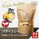 リッチバター プレーン 倉敷おからクッキー 「北海道産バター」をたっぷり使用した、コクのあるバタークッキー。