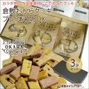 【送料無料】プレミアムBOX・3袋入り倉敷おからクッキー【楽ギフ_包装】【smtb-KD】05P03Dec16