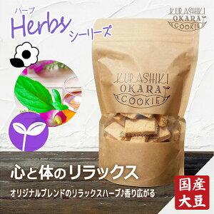 Herb 心と体のリラックス 倉敷おからクッキー ハーベリストオリジナルブレンドのハーブクッキー(ペパーミント、ローズペタル、ラベンダー)で心と体のリラックス♪