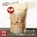 おから増量 HDココナッツ 倉敷おからクッキー (固めタイプのHDシリーズ)