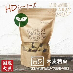 おから増量 HD大麦若葉 倉敷おからクッキー (固めタイプのHDシリーズ)