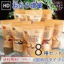 【送料無料】おから増量 HD8袋セット 倉敷おからクッキー (固めタイプのHDシリーズ)