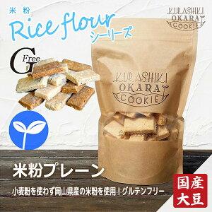 米粉 プレーン 倉敷おからクッキー 小麦粉・乳不使用、グルテンフリー、アミノ酸バランスに優れた「岡山県産米粉」使用、素朴な甘みで大人気!