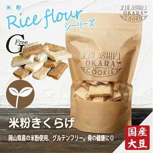 米粉 きくらげ 倉敷おからクッキー 小麦粉・乳不使用、グルテンフリー、アミノ酸バランスに優れた「岡山県産米粉」使用&骨の健康におすすめ、岡山県産きくらげ使用。