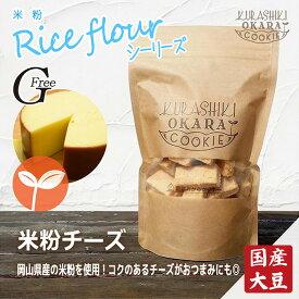 米粉 チーズ 倉敷おからクッキー 小麦粉不使用、グルテンフリー、アミノ酸バランスに優れた「岡山県産米粉」使用。栄養たっぷりコクのあるチーズの風味がグッド。