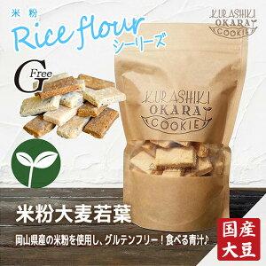 米粉 大麦若葉 倉敷おからクッキー 小麦粉・乳不使用、グルテンフリー、アミノ酸バランスに優れた「岡山県産米粉」使用。栄養バランス抜群の「国産大麦若葉」使用。