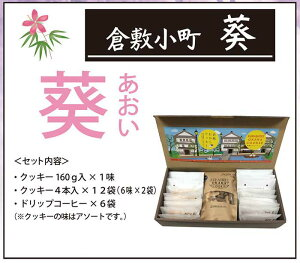 【送料無料】倉敷小町「葵」 カラダ想いのスマイルギフトBOX 低カロリーのおからクッキー!