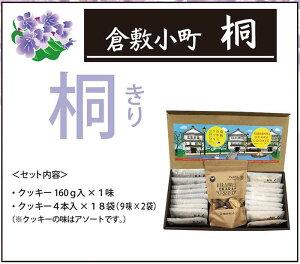 【送料無料】倉敷小町「桐」 カラダ想いのスマイルギフトBOX 低カロリーのおからクッキー!