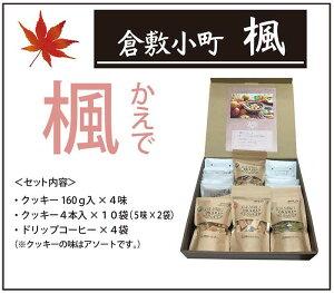 【送料無料】倉敷小町「楓」 カラダ想いのスマイルギフトBOX 低カロリーのおからクッキー!