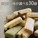 【送料無料】倉敷おからクッキー小袋5種類(個包装)・低カロリーの満腹置き換えダイエット食品で、国産大豆の生おから…