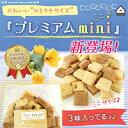 新味が追加!★倉敷おからクッキープレミアム3種類mini(ミニサイズ)。楽天ランキング1位を獲得した低カロリーおから…