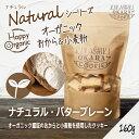 オーガニック認証おから&小麦粉使用 ナチュラル・バタープレーン 倉敷おからクッキー(ジップ付き袋)
