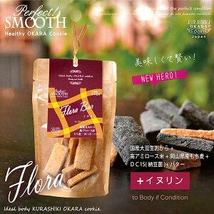 機能性クッキー『フローラバー』パーフェクト!スムーズ 国産生おから・高アミロース米・もち麦・DC-15 糖質の吸収がゆっくり、血糖値の急上昇を抑制、腸内環境を整える バター入りで美