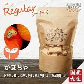 かぼちゃ 倉敷おからクッキー ビタミン類&カロテンを多く含み、優しい甘みが美味しいかぼちゃ♪