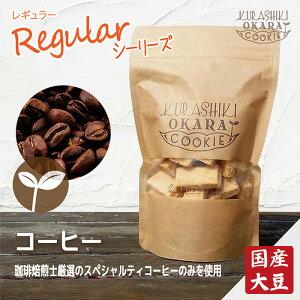 コーヒー 倉敷おからクッキー 珈琲焙煎士厳選の風味豊かな珈琲豆の優等生「スペシャルティコーヒー」のみを使用。