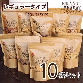 【送料無料】20種類以上から味が選べる倉敷おからクッキー10袋セット。低カロリーのおからクッキー!コラーゲン入りダイエットクッキー【smtb-KD】