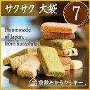 新味登場【送料無料】全28種類から味が選べる倉敷おからクッキー7袋セット。低カロリーのおからクッキー!コラーゲン入りダイエットクッキー【smtb-KD】