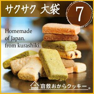 【送料無料】20種類以上から味が選べる倉敷おからクッキー7袋セット。低カロリーのおからクッキー!コラーゲン入りダイエットクッキー【smtb-KD】