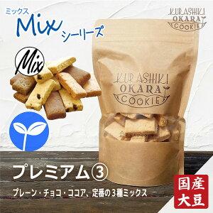 プレミアム3種 倉敷おからクッキー (プレーン、チョコチップ、ココアのミックス)