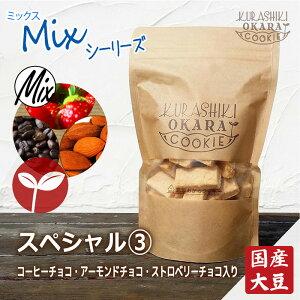 スペシャル3種 倉敷おからクッキー (コーヒーチョコ、アーモンドチョコ、ストロベリーチョコのミックス)