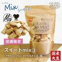 スイートmix3種 倉敷おからクッキー (バナナチョコ、チョコ、キャラメルチョコのミックス)「初春限定味♪」