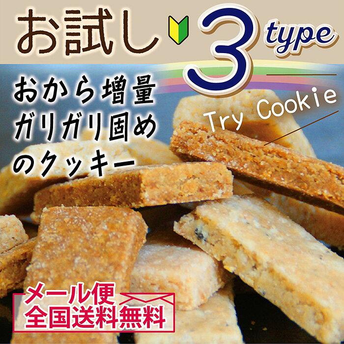 HDシリーズ固めタイプ お試し 倉敷おからクッキー個包装3袋セット・コラーゲン入りの低カロリーのおからクッキー!コラーゲン入りダイエットクッキー【smtb-KD】05P03Dec16