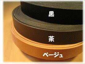 バッグ 材料 持ち手 合成皮革持ち手ベルトハードタイプ共合わせ(15mm巾×5m巻)材料《持ち手 革 バッグ ベルト》バッグ 材料