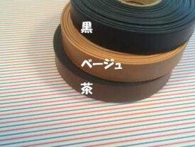 持ち手ベルト ソフトタイプ共合わせミシンステッチ入り(15mm巾)