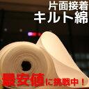 キルト芯 バッグ 材料 中綿接着芯【手芸】手芸用品 / 片面接着キルト綿 1m×50cm バッグ 材料 中綿接着芯 中綿接着芯