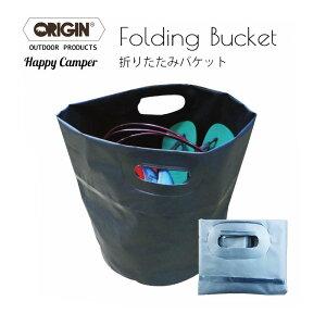 ORIGIN Folding Bucket(折りたたみバケット)バケツ バスケット ポータブルバケツ 折りたたみバケツ