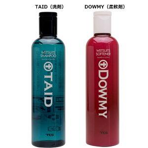 ウェットスーツ用洗剤 柔軟剤 TAID(タイド)DOWMY(ダウミー)