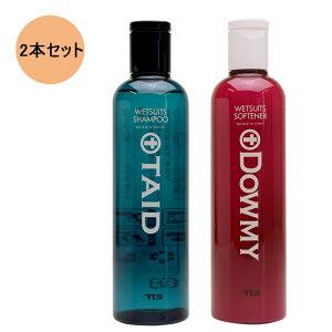 ウェットスーツ用洗剤TAID(タイド)&柔軟剤 DOWMY(ダウミー)2本セット