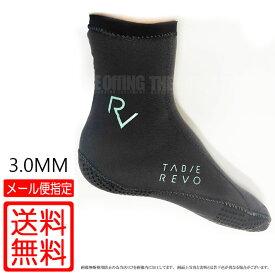 【 小型宅配便 指定で送料無料 】Tabie(タビー)REVO 3MM Winter BB Socks(3MMウィンターBBソックス)ボディボード用フィンソックス(冬用あったか素材/3MM)