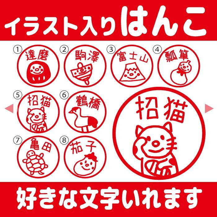 ダルマ コマ 富士 ひょうたん 招き猫 鶴 亀 茄子 縁起物 正月 年始 【ブラザー ネーム印】ハンコ