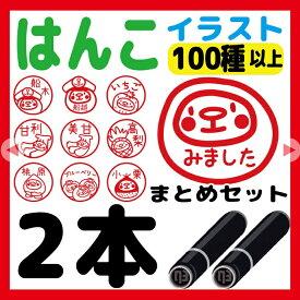 てぃもら 送料無料オリジナルキャラクター「てぃもら」のハンコ 2本セット シャチハタ式 インク