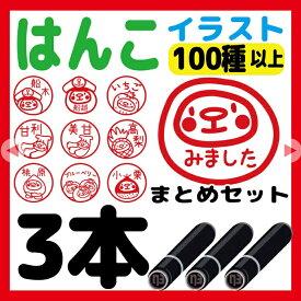 てぃもら 送料無料オリジナルキャラクター「てぃもら」のハンコ 3本セット シャチハタ式 インク