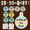 【文字・カラー選べます!】吸盤タイプ ドライブサイン 車 吸盤 babyincar childincar safetydrive twinsincar kids...