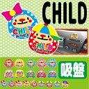 【CHILD in the CAR】吸盤タイプ チャイルドインカー ドライブサイン てぃもら childincar child in car 子供が乗って…