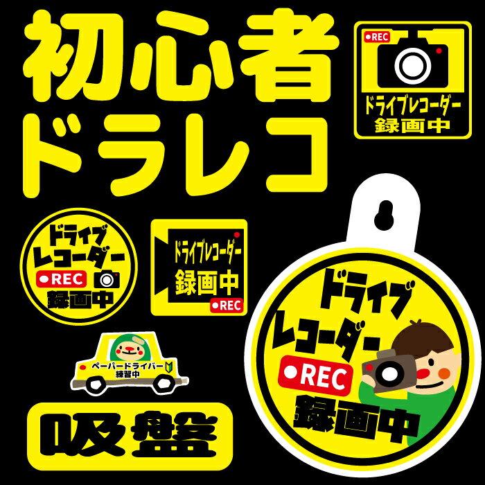 【SAFETY DRIVE】吸盤タイプ セーフティドライブ ドライブサイン てぃもら 初心者 安全運転 ペーパードライバー 練習中 お先にどうぞ メール便送料無料 ドライブレコーダー録画中 ドラレコ