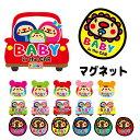 【BABY in the CAR】てぃもらの車用マグネット ベビーインカー ドライブサイン キャラクター babyincar baby in car 赤ちゃんが...