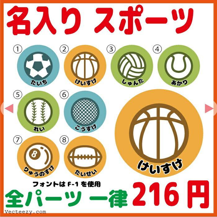 【名入れ缶シリーズ】 パーツが8種類から選べます! 38mm お名前 缶バッジ おなまえ キーホルダー 安全ピン マグネット ストラップ フック カニカン 作成 ネーム カンバッジ スポーツ ボール 野球 サッカー バレー テニス ビリヤード ゴルフ バスケ ラグビー アメフト
