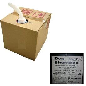 【ペット用シャンプー】OS大塚商事 長毛犬種用シャンプー 20L【人気商品】【売筋】【プロ用】【サロン向】