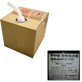 【ペット用シャンプー】OS大塚商事 中短毛犬種用シャンプー 20L【人気商品】【売筋】【プロ用】【サロン向】