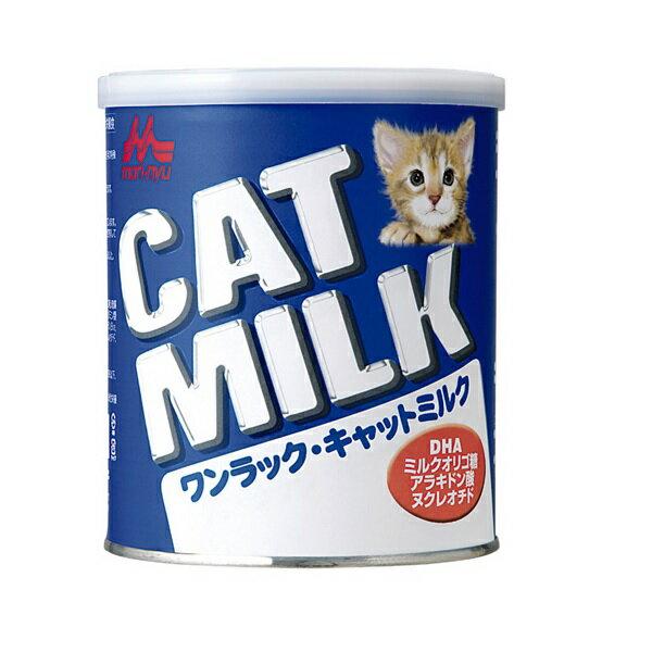 【最新の知見・技術により、成分をさらに猫の母乳に近づけました】森乳 ワンラックキャットミルク 270g