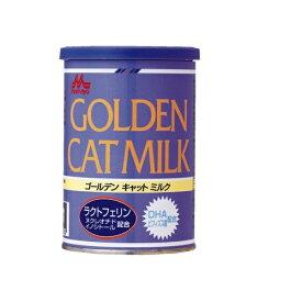 【キャットミルクをベースに、ラクトフェリン・イノシトール・動物用ビフィズス生菌を加えました】森乳 ゴールデンキャットミルク 130g