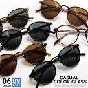 サングラス メンズ 伊達メガネ レディース おしゃれ UVカット ボストン 丸眼鏡 丸めがね ◆送料無料◆
